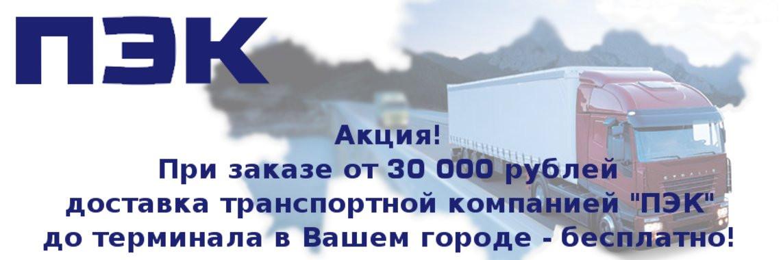 Бесплатная доставка при заказе от 30 000 рублей!