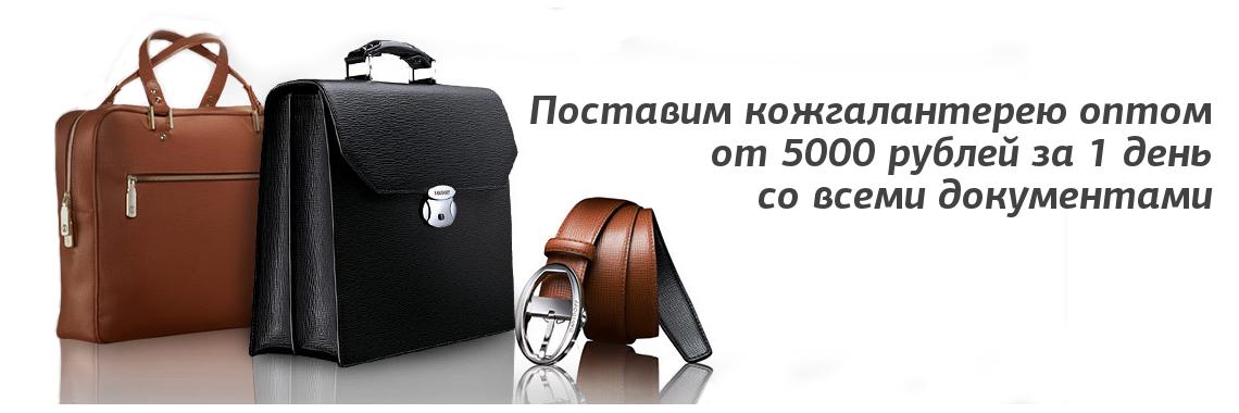 Кожгалантерея оптом от 5000 рублей